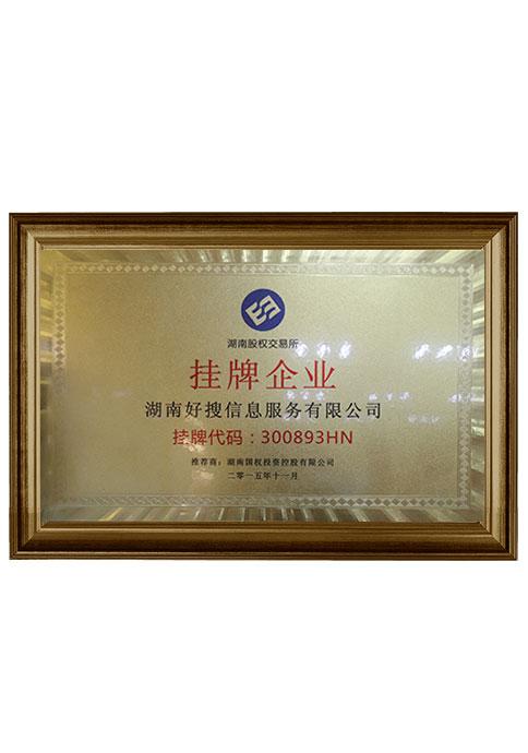 湖南股权交易所挂牌企业
