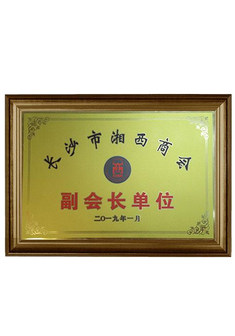 长沙市湘西商会副会长单位