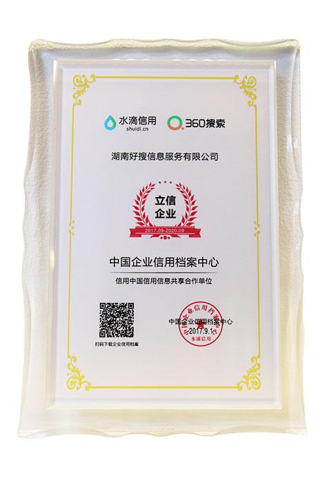 信用中国信用信息共享合作单位