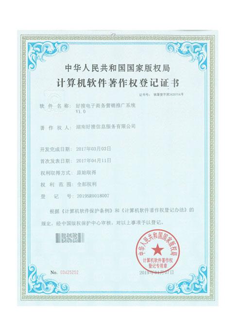 好搜电子商务必威中文官网推广系统V1.0