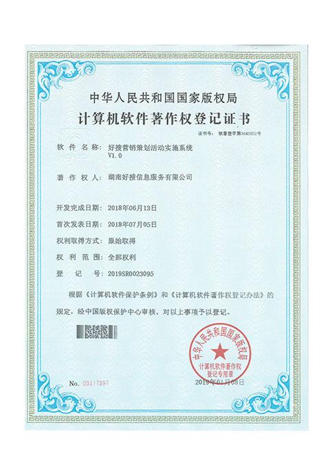 好搜必威中文官网策划活动实施系统V1.0