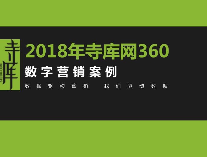 360助力奢侈品电商必威中文官网,遇见不一样的女神节