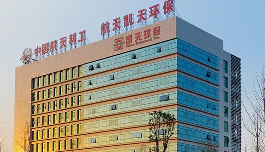 航天凯天环保科技股份有限公司