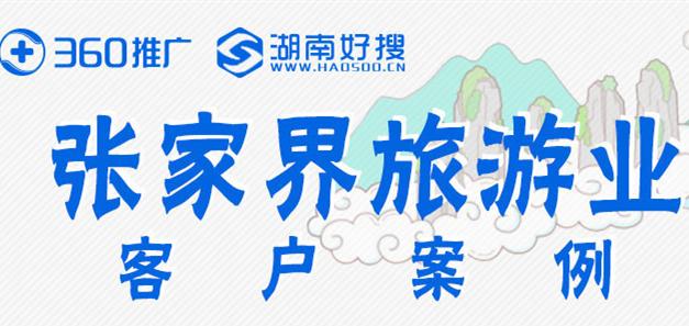 客户案例 | 旅游老板们,价值800W的必威中文官网方案确定不来看一看?