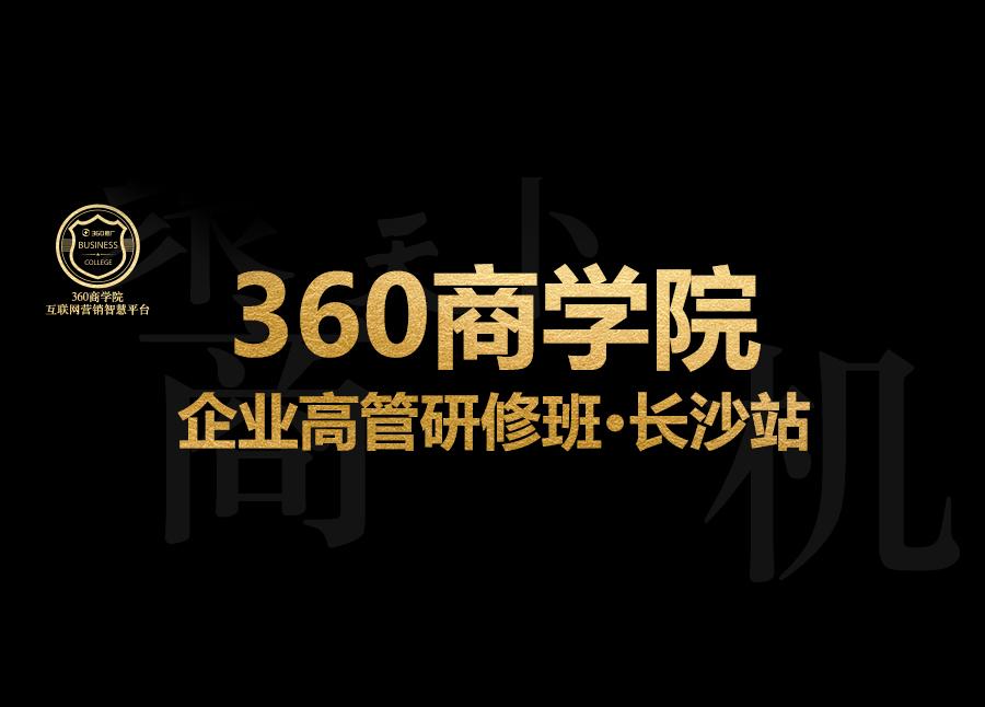 360商学院 | 教育行业专场