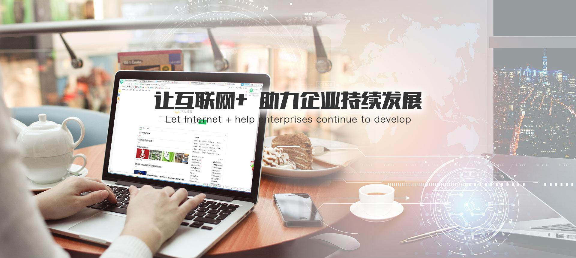 让互联网+助力企业持续发展,长沙网站公司
