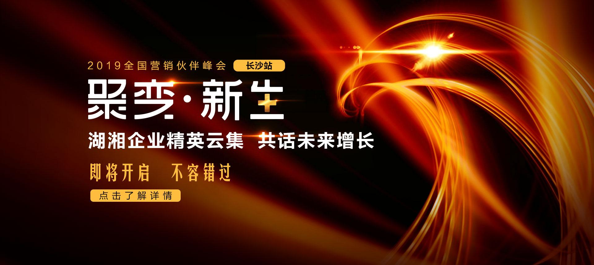 聚变•新生 360推广全国新宝5登陆峰会长沙站