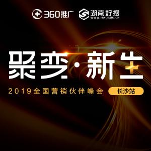 【聚变·新生】360推广2019全国必威中文官网伙伴峰会长沙站圆满结束