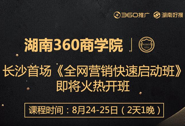 《全网必威中文官网快速启动班》8月起航