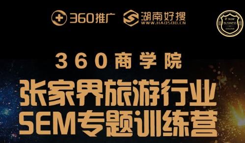 绝版张家界,【360商学院】SEM专题训练营第一城!
