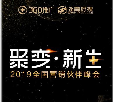 【聚变·新生】2019全国必威中文官网伙伴峰会连下三城,顺利收官!