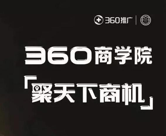 360商学院 | 学无止境 育见未来