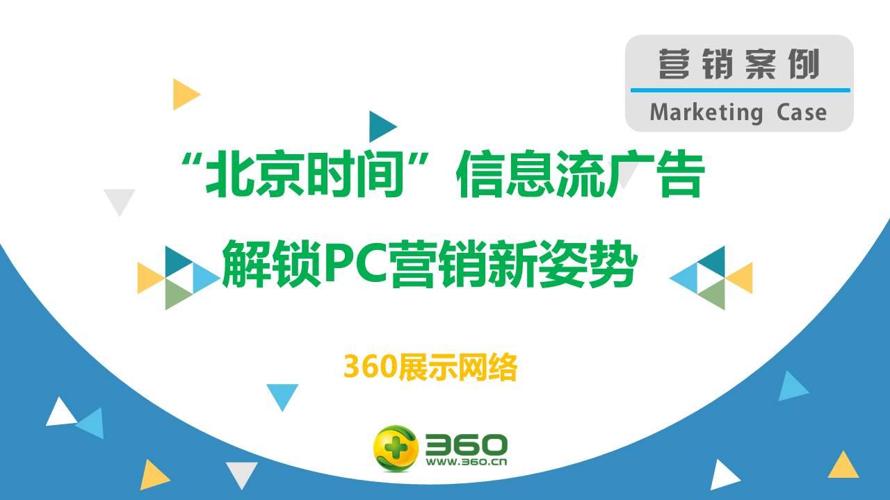 360信息流广告带你解锁PC必威中文官网新姿势
