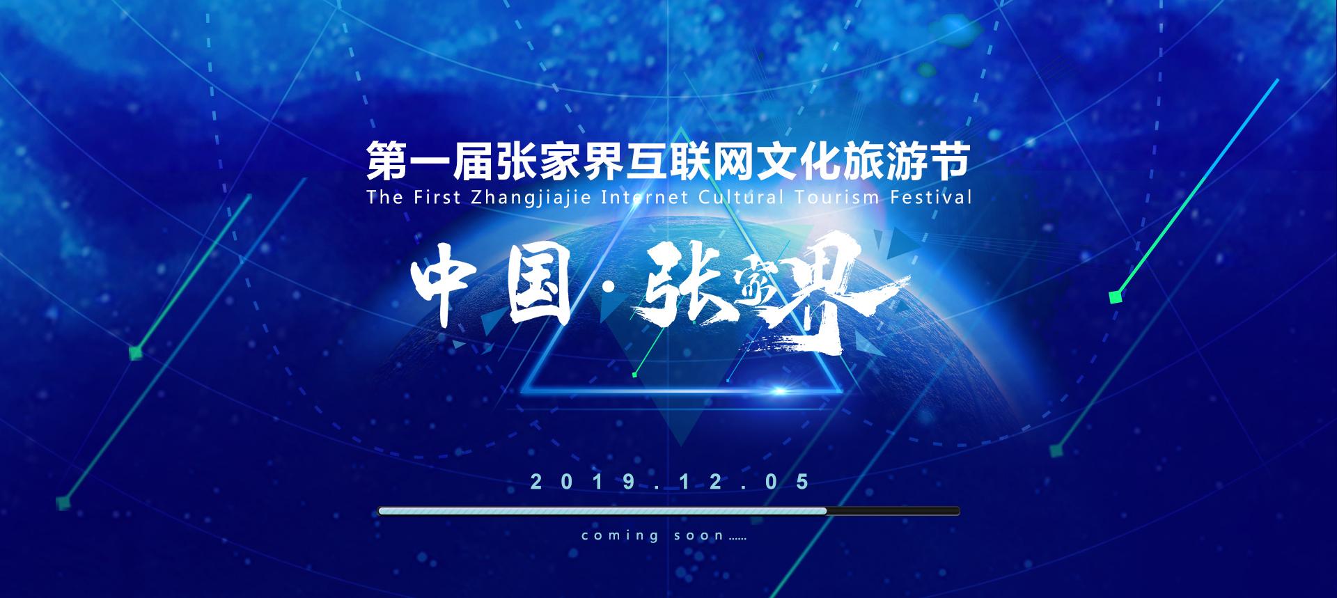 2019张家界互联网文化旅游节