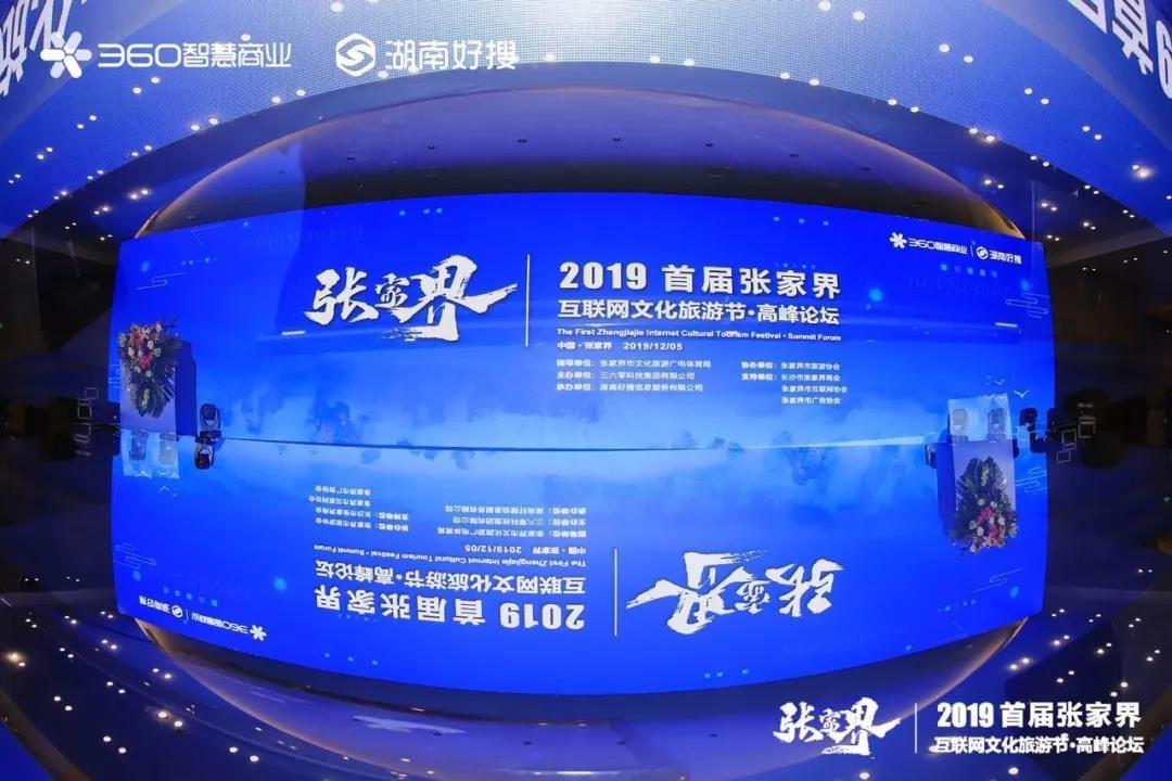 2019首届张家界互联网文化旅游节•高峰论坛盛世开启