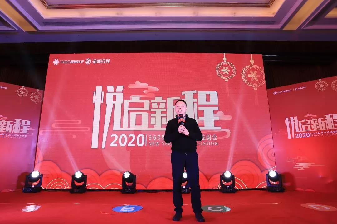 国韵正当时,悦起新征程——360智慧商业2020年新春答谢会