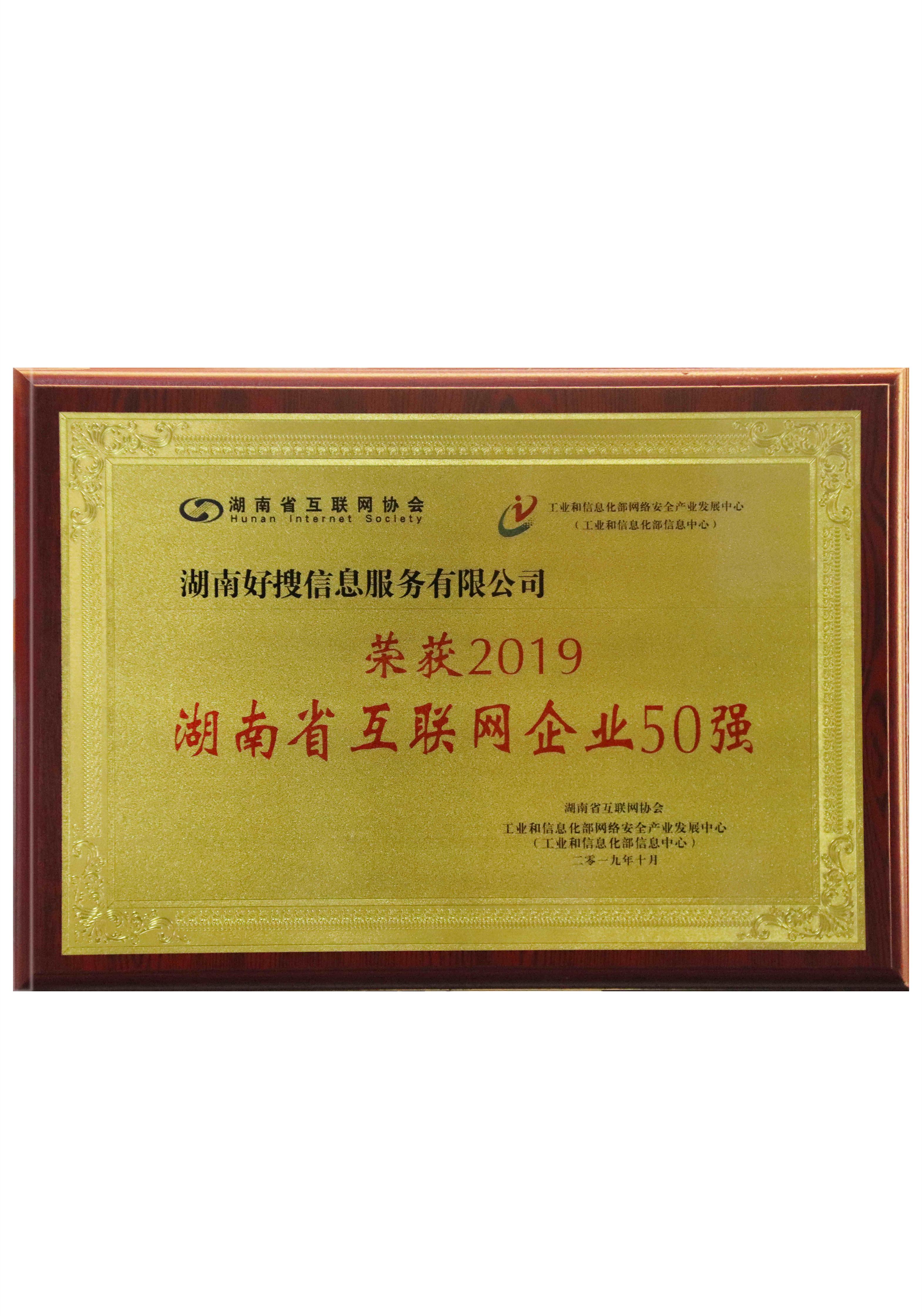 湖南省互联网企业50强