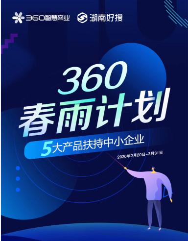 聚焦中小企业 春雨计划加速360智慧商业全面升级